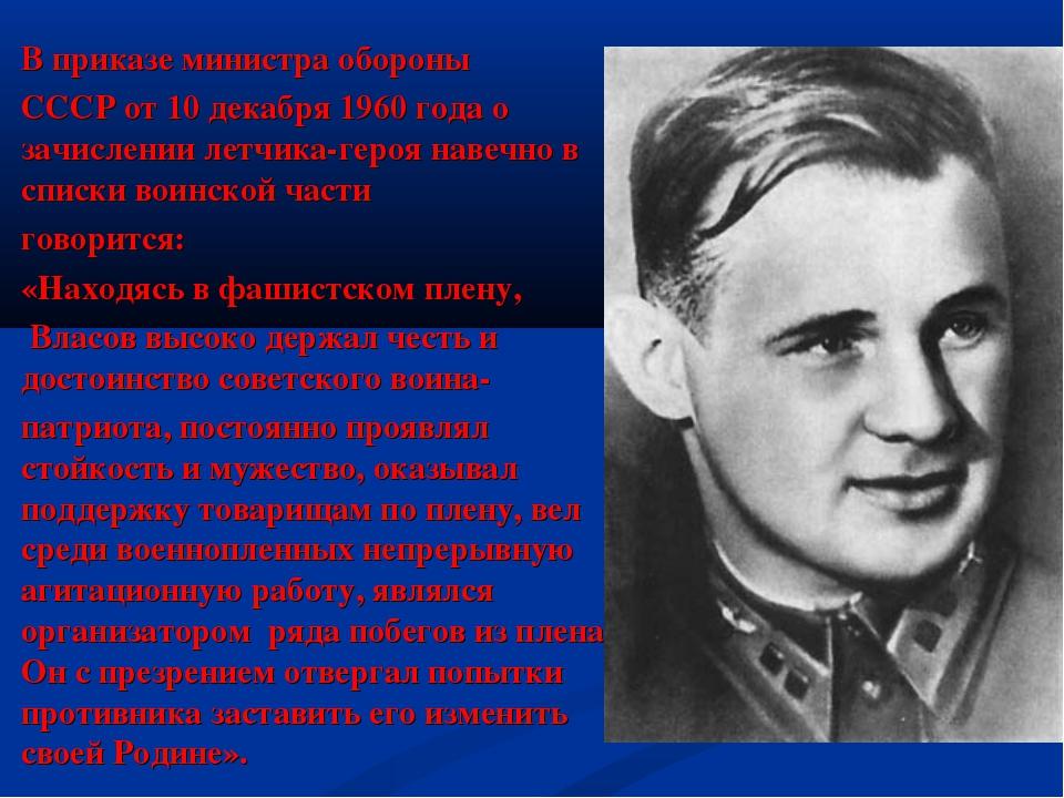 В приказе министра обороны СССР от 10 декабря 1960 года о зачислении летчика-...