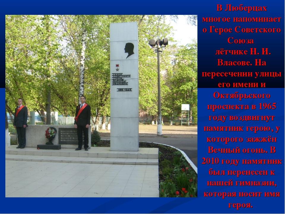 В Люберцах многое напоминает о Герое Советского Союза лётчике Н. И. Власове....