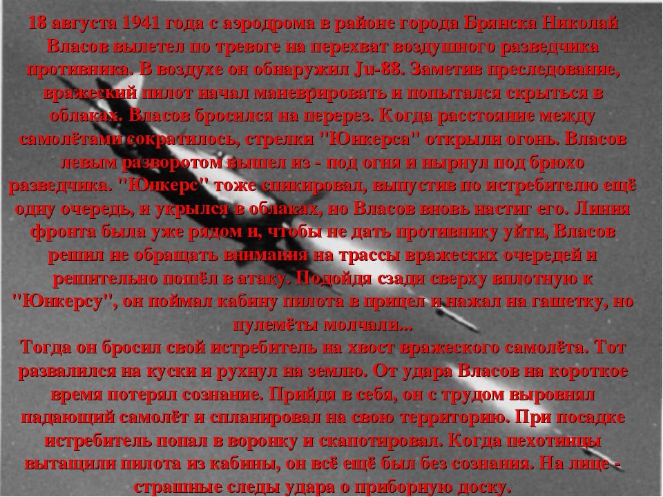 18 августа 1941 года с аэродрома в районе города Брянска Николай Власов вылет...