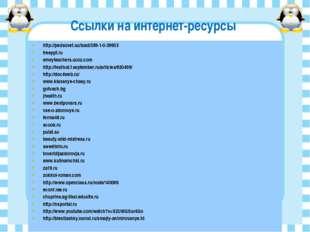 Ссылки на интернет-ресурсы http://pedsovet.su/load/389-1-0-39603 freeppt.ru e