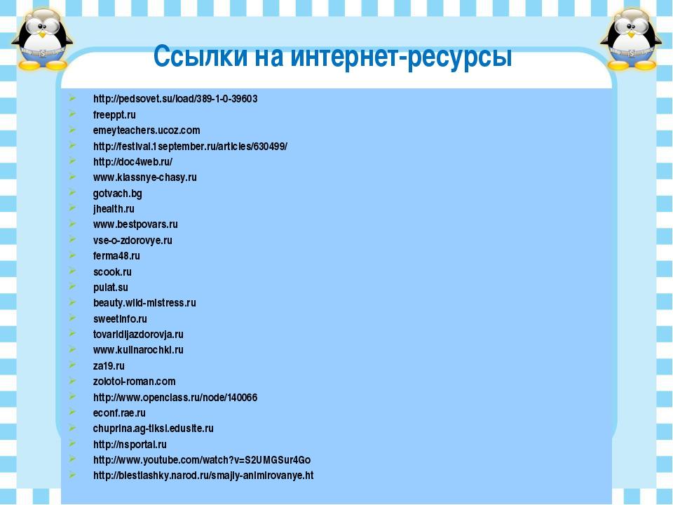 Ссылки на интернет-ресурсы http://pedsovet.su/load/389-1-0-39603 freeppt.ru e...