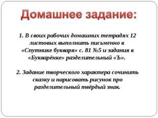 1. В своих рабочих домашних тетрадях 12 листовых выполнить письменно в «Спутн