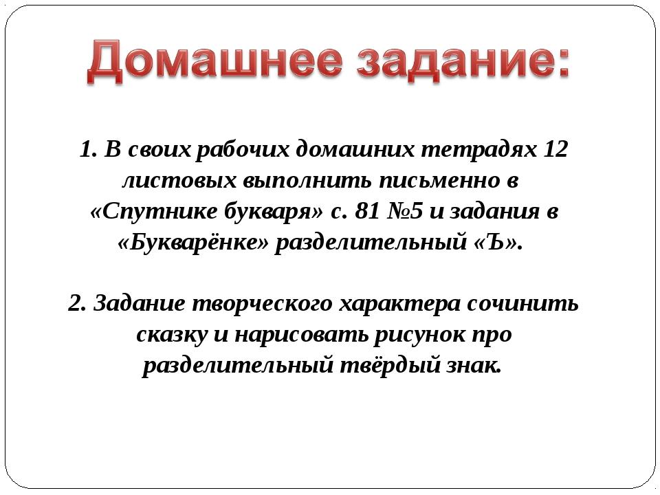 1. В своих рабочих домашних тетрадях 12 листовых выполнить письменно в «Спутн...