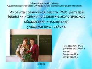 Районный отдел образования Администрация Уренского муниципального района Ниже