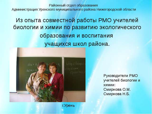 Районный отдел образования Администрация Уренского муниципального района Ниже...