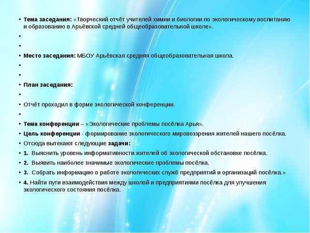 Тема заседания: «Творческий отчёт учителей химии и биологии по экологическому...