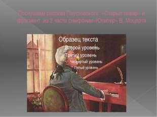 Послушаем рассказ Паустовского «Старый повар» и фрагмент из 2 части симфонии