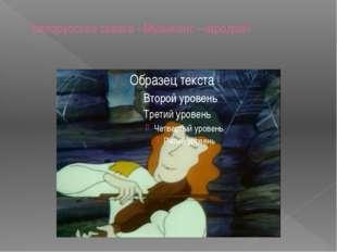 белорусская сказка «Музыкант –чародей»