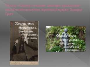 Рассказ «Корзина с еловыми шишками» рассказывает нам об основоположнике норве