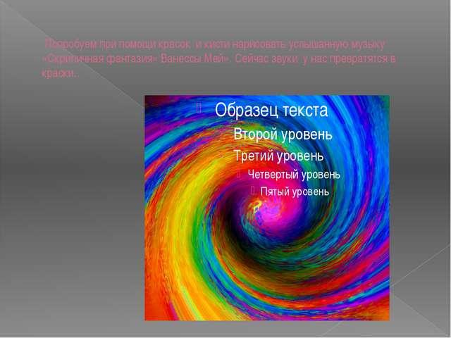 Попробуем при помощи красок и кисти нарисовать услышанную музыку «Скрипичная...