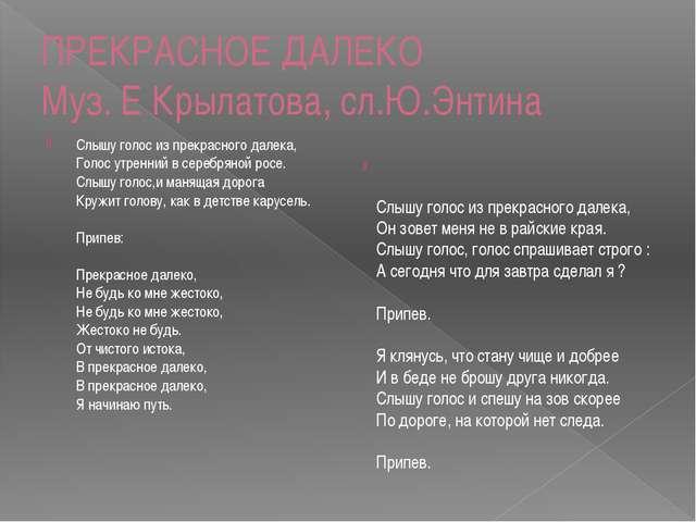 ПРЕКРАСНОЕ ДАЛЕКО Муз. Е Крылатова, сл.Ю.Энтина Слышу голос из прекрасного да...