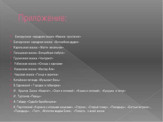 Приложение:  Белорусская народная сказка «Иванка- простачок» Белорусская нар...