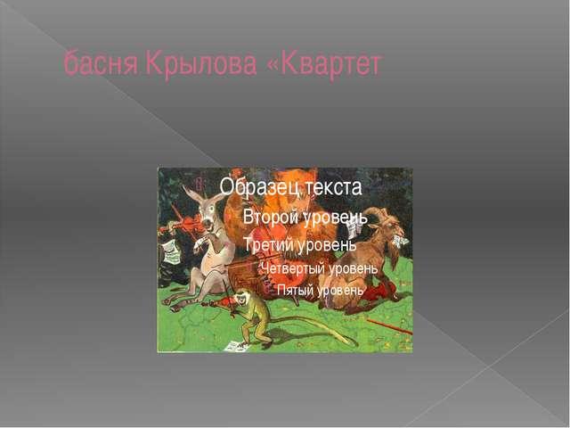 басня Крылова «Квартет