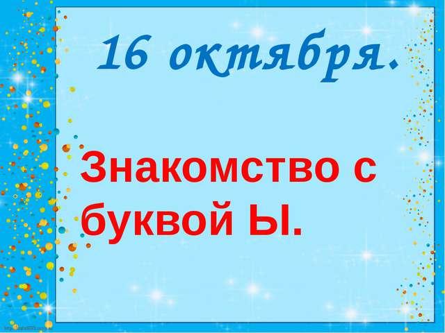 Знакомство с буквой Ы. 16 октября. http://linda6035.ucoz.ru/