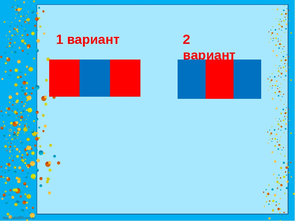 1 вариант 2 вариант http://linda6035.ucoz.ru/