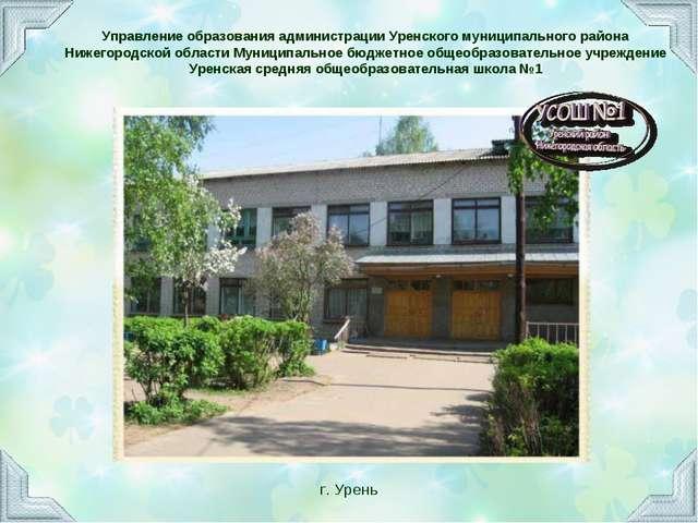 Управление образования администрации Уренского муниципального района Нижегоро...