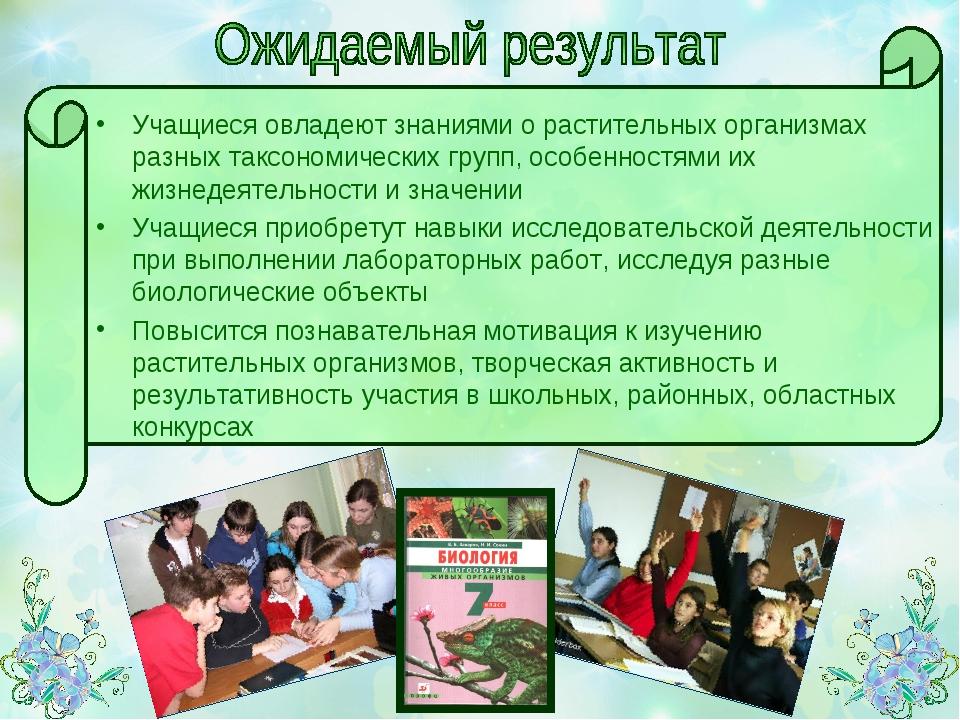 Учащиеся овладеют знаниями о растительных организмах разных таксономических г...
