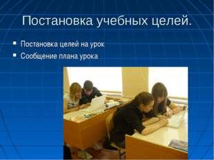 Постановка учебных целей. Постановка целей на урок Сообщение плана урока