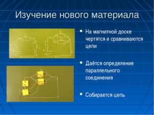 Изучение нового материала На магнитной доске чертятся и сравниваются цепи Даё