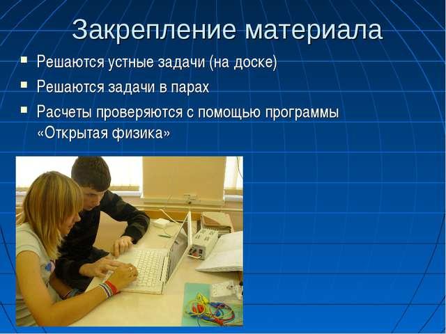 Закрепление материала Решаются устные задачи (на доске) Решаются задачи в пар...
