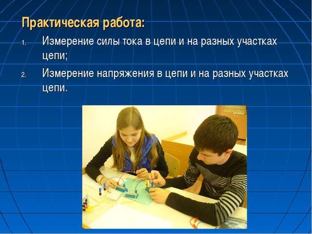 Практическая работа: Измерение силы тока в цепи и на разных участках цепи; Из...