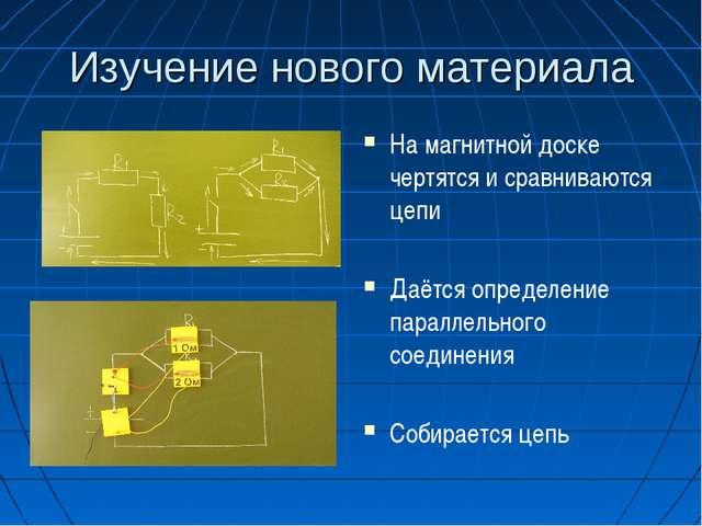 Изучение нового материала На магнитной доске чертятся и сравниваются цепи Даё...