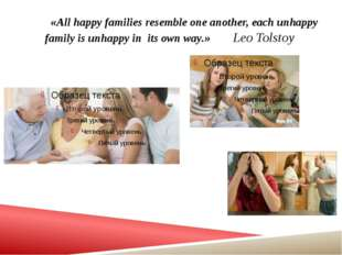 «All happy families resemble one another, each unhappy family is unhappy in