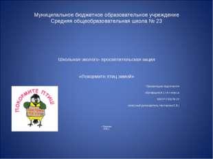 Муниципальное бюджетное образовательное учреждение Средняя общеобразовательна