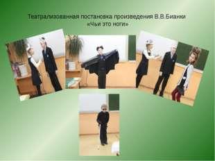 Театрализованная постановка произведения В.В.Бианки «Чьи это ноги»