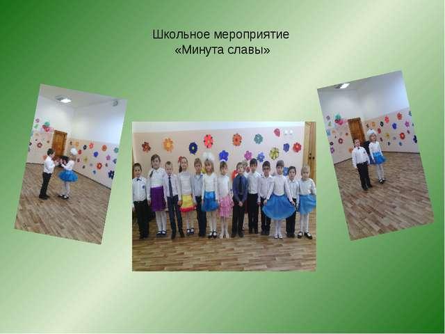 Школьное мероприятие «Минута славы»
