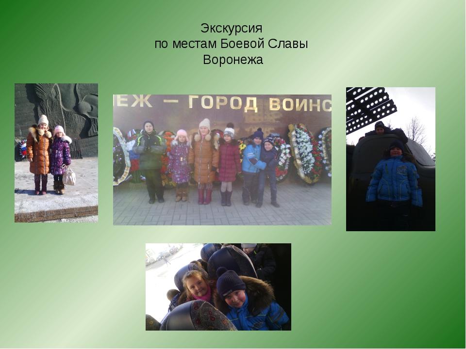 Экскурсия по местам Боевой Славы Воронежа
