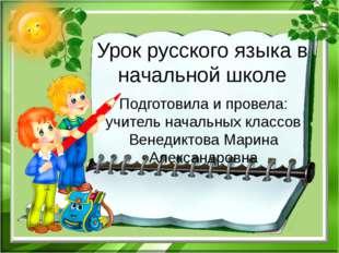Урок русского языка в начальной школе Подготовила и провела: учитель начальны