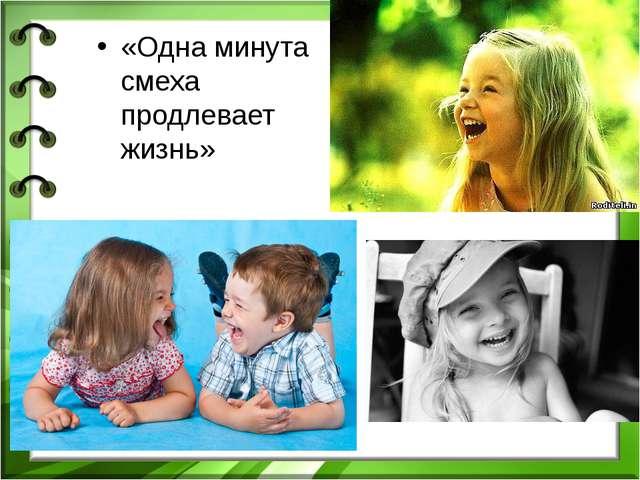 «Одна минута смеха продлевает жизнь»