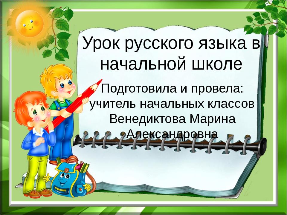 Урок русского языка в начальной школе Подготовила и провела: учитель начальны...