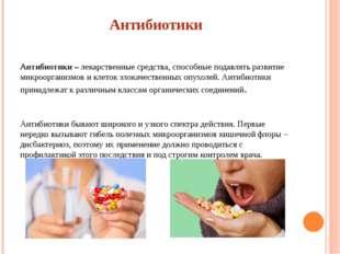 Сочетание нескольких лекарственных средств может привести к разным эффектам: