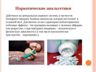 лекарственные средства, находящиеся в автомобильной аптечке наименование Инст