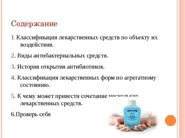 Сульфаниламидные препараты Сульфаниламидные препараты – синтетические лекарст...
