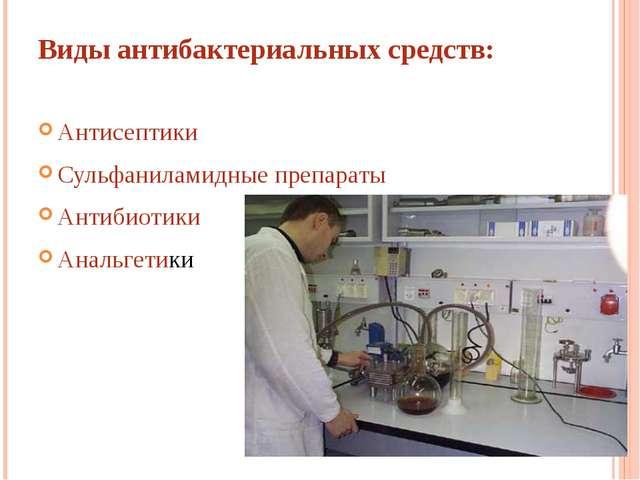 Анальгетики Анальгетики ( от греч. «ан» - без и «альгос» - боль) – лекарствен...