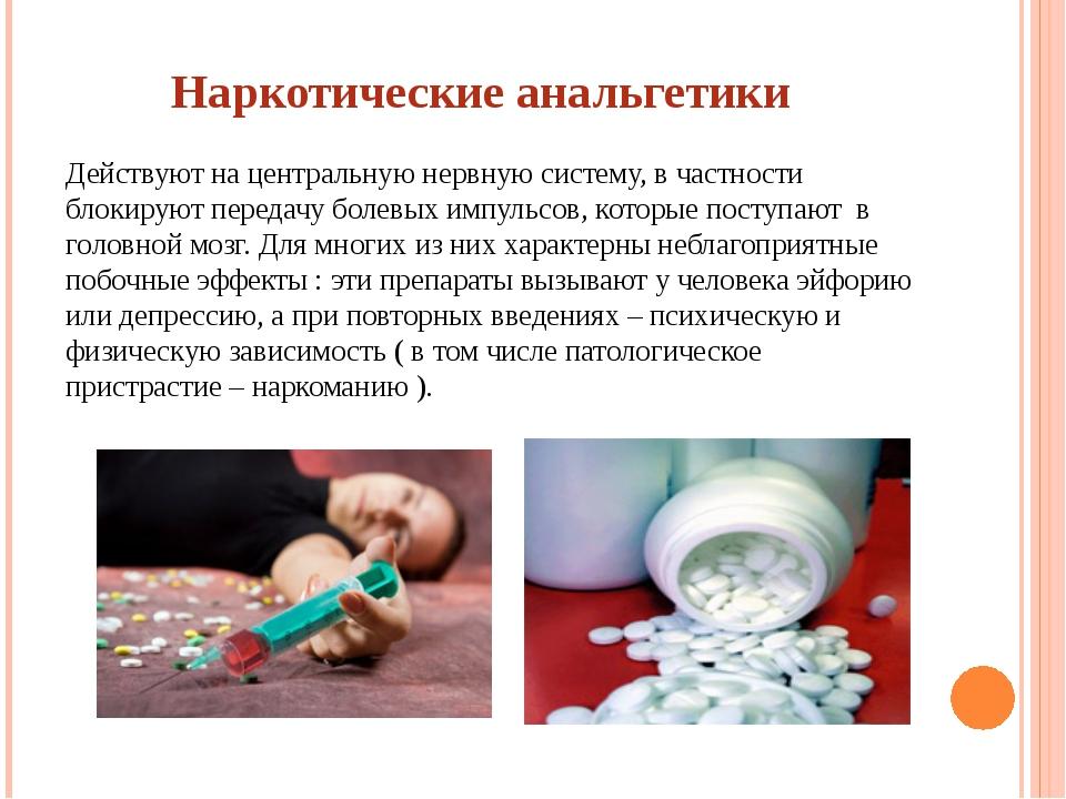 лекарственные средства, находящиеся в автомобильной аптечке наименование Инст...