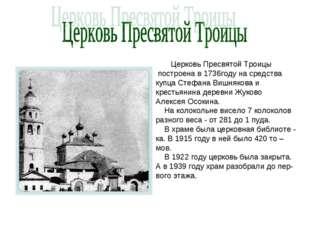 . Церковь Пресвятой Троицы построена в 1736году на средства купца Стефана Виш