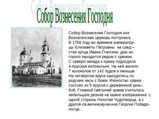 . Собор Вознесения Господня или Вознесенская церковь построена В 1756 году во