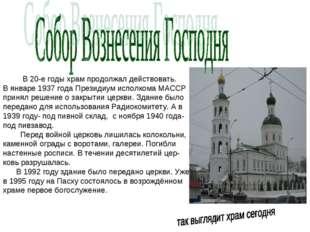 . В 20-е годы храм продолжал действовать. В январе 1937 года Президиум исполк