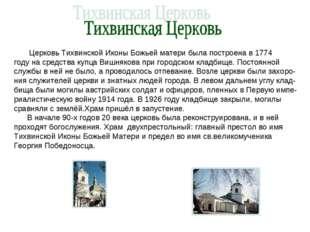 . Церковь Тихвинской Иконы Божьей матери была построена в 1774 году на средст
