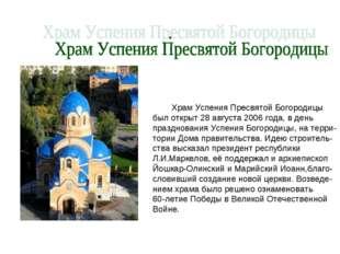 . Храм Успения Пресвятой Богородицы был открыт 28 августа 2006 года, в день п