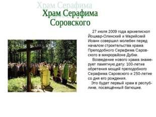 . 27 июля 2009 года архиепископ Йошкар-Олинский и Марийский Иоанн совершил мо