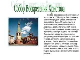 . Собор Воскресения Христова был построен в 1759 году и был главным храмом го