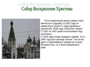 . После революции жизнь храма стала меняться к худшему. В 1922 году из храма