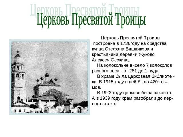 . Церковь Пресвятой Троицы построена в 1736году на средства купца Стефана Виш...