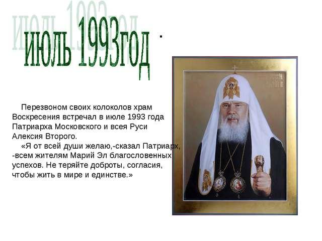 . Перезвоном своих колоколов храм Воскресения встречал в июле 1993 года Патри...