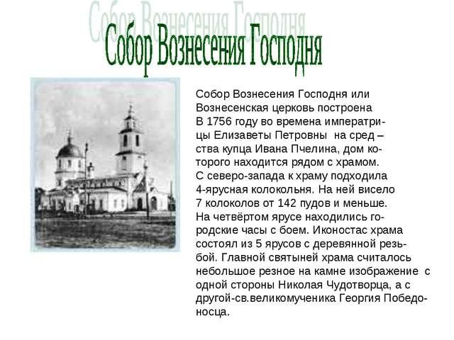 . Собор Вознесения Господня или Вознесенская церковь построена В 1756 году во...